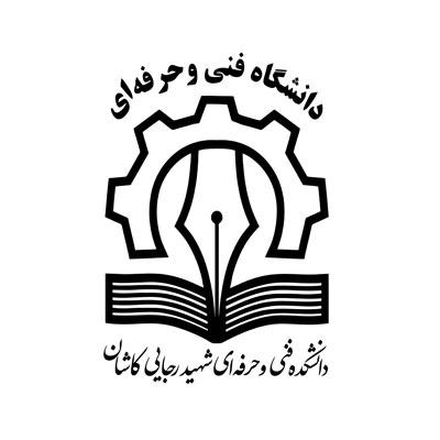 دانشگاه شهید رجایی کاشان