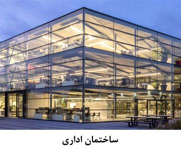 راه حل ساختمان اداری