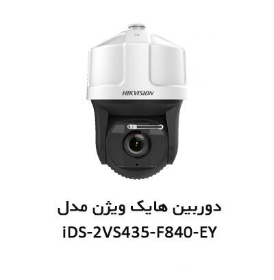 iDS-2VS435-F840-EY دوربین مدار بسته هایک ویژن مدل