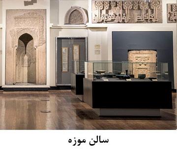 راه حل سالن موزه
