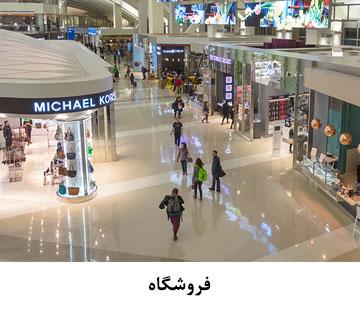 استفاده از دوربین مداربسته در فروشگاه فرودگاه