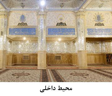محیط داخلی مراکز مذهبی