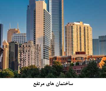 راه حل دوربین مداربسته در ساختمان های بلند