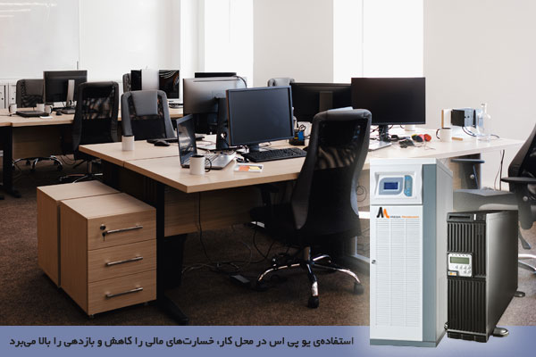 استفاده از یو پی اس در محل کار